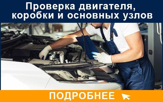 Проверка двигателя, коробки и основных узлов